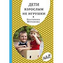 Дети взрослым не игрушки (Самокат для родителей Book 1) (Russian Edition)