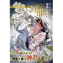 akebonoha naomo hikaru soumeini fukaku kizamu (Japanese Edition)