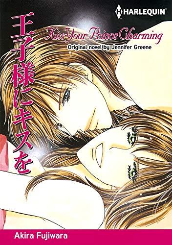 Kiss Your Prince Charming: Harlequin comics (English Edition)