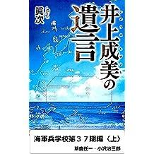 inoueshigeyoshinoyuigon: kaigunheigakkousanjuunanakihenjou (Japanese Edition)