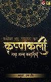 Krishnakali Tatha Anya Kahaniyan (कृष्णकली तथा अन्य कहानियाँ) (Hindi Edition)
