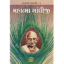 Mahatma Gandhi (Gujarati Edition)