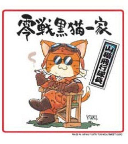 Zero Fighter black cat family wildcat flight captain (japan import)