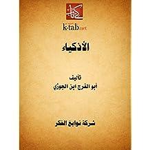 الأذكياء (Arabic Edition)