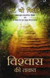 Vishwas ki Taquat (Hindi Edition of Faith)