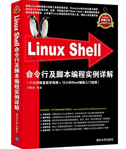 Linux Shell命令行及脚本编程实例详解 par 刘艳涛