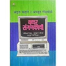 Achyut Godbole - Baakhar Sanganakachi