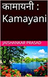 कामायनी : Kamayani (Hindi Edition)
