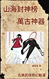 Summoning Weapons of Terra Ocean VOL 20: Traditional Chinese Comic Manga Edition (Summoning Weapons of Terra Ocean Comic Manga Edition) (English Edition)
