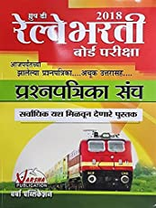 Varsha Railway RRB Group D 2018 Zalelya Prashnapatrika Sanch