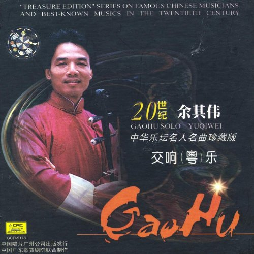 Treasure Edition: Gaohu Solo by Yu Qiwei