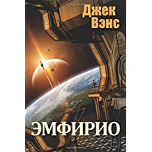 Emphyrio (in Russian)