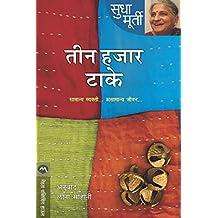 TEEN HAJAR TAKE (Marathi Edition)