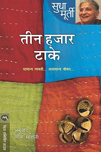 Marathi Books In Pdf Format