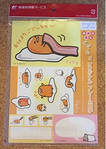 gudetama-original-frame-stamps-post-office-limited-new-from-japan-f-s
