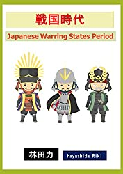 Japanese Warring States Period (Japanese Edition)