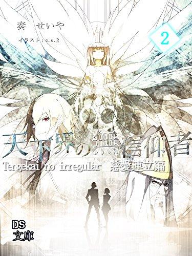 tengekai-no-musinkousya-ziairenritu-dsbunko-japanese-edition