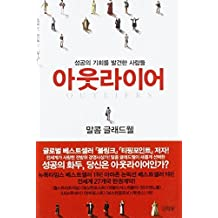 Outliers: The Story Of Success (Korean Edition) by Gladwell, Malcolm (2009) Paperback