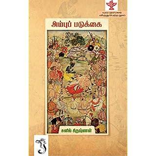 ambu padukkai / அம்புப் படுக்கை (YAAPUBLIT Book 8) (Tamil Edition)