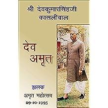 देव अमृत - Dev Amrut: जैनरत्न श्री देवकुमारसिंहजी कासलीवाल (English Edition)