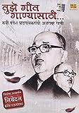 Tuze Geet Ganyasathi-kavi Mange