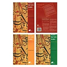 Access to Qur'anic Arabic (Textbook, Workbook, Selections) by Abdul Wahid Hamid (2003-12-24)