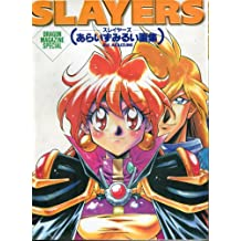 Slayers Dragon Magazine Special (Japanese Anime & Manga Artbook)