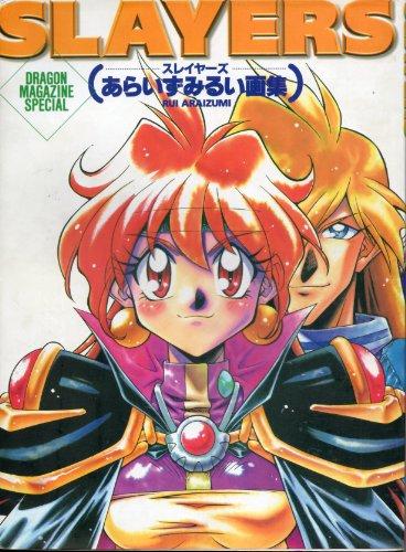 Slayers Dragon Magazine Special (Japanese Anime & Manga Artbook)