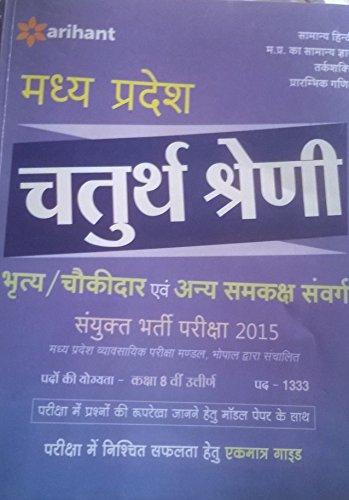 MP Chowkidar Chaturth Shreni Sanyukt Bharti Pariksha 2015