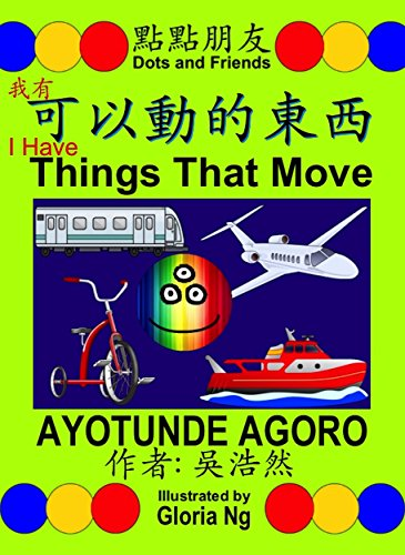 I Have Things That Move 我有可以動的東西 (Traditional Edition 繁體版): A Bilingual Chinese-English Book about Transportation (Dots and Friends 點點朋友書籍 2) (English Edition)