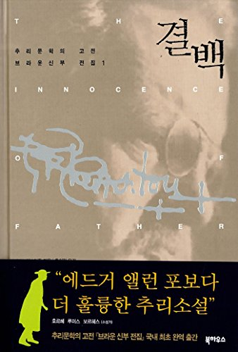 The Innocence of Father Brown (1911) (Korea Edition)