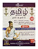 James Tamil Guide - Tamil