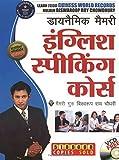 Dynamic Memory: Speaking Course - Biswaroop Roy Choudhray