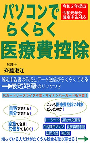Easy Processing Iryohi-Kojo or Medical expenses deduction of Personal Tax Return with your Personal Computer: With Direct Link fo Filing Tax Return and Sending it Easily (Japanese Edition)