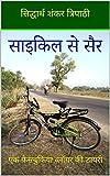 साइकिल से सैर: एक फ़ेसबुकिया ब्लॉगर की डायरी (Hindi Edition)