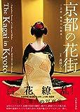 The Kagai in Kyoto: Legendary Beauty of Geiko and Maiko