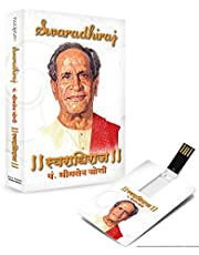 Music Card: Swaradhiraj - The Emperor - 320 kbps MP3 Audio (4 GB)