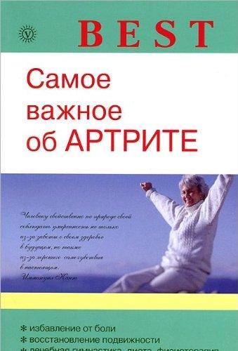 samoe-vazhnoe-ob-artrite