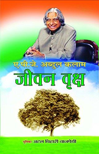 A P J Abdul Kalam Bestseller Kindle eBook & Paperback Book India
