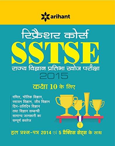 Refresher Course SSTSE (Rajya Vigyan Pratibha Khoj Pariksha) 2015 Class 10th ke liye