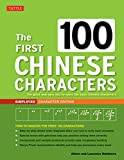 First 100 Chinese Characters: (HSK Level 1) the Quick and Easy Way to Learn the Basic Chinese Characters