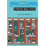 Guida alla pronuncia del coreano: i suoni di base in una settimana (versione bianco e nero)