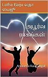அபூர்வ ராகங்கள்: Apoorva Raagangal (Tamil Edition)