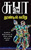 #4: THOONDIL KAYIRU (Tamil) (Tamil Edition)
