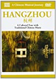 A Chinese Musical Journey - Hangzhou [DVD] [2007]