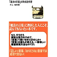 the usage of magic word (Japanese Edition)