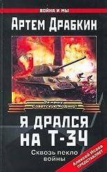 Ya dralsya na T-34