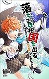 Otikibore Kuniwoderu Zitsuhasekaideyoninnmeno Huyozyutushidattakennnituite 3 (Totsuka Bunnko) (Japanese Edition)