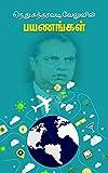 நெ.து.சுந்தரவடிவேலுவின் பயணங்கள்: கட்டுரைகள் (Tamil Edition)