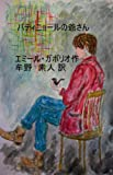 Le Petit Vieux des Batignolles (Japanese Edition)